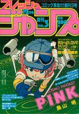 Fresh Jump December 1982.jpg