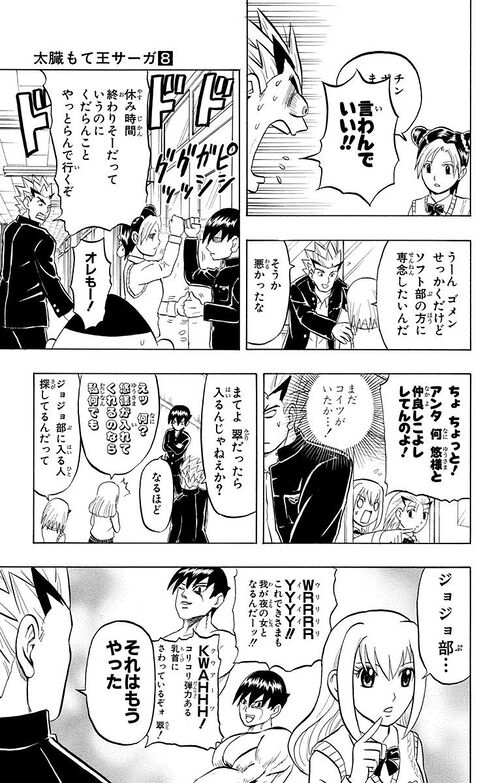 Taizo Vol 8 A175.jpg
