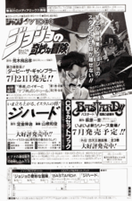 4 VJUMP - 1994-07 OVA Ad.png