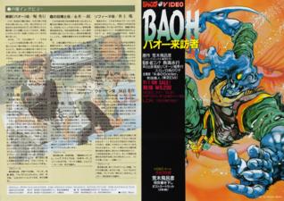 BAOH OVA Pamphlet Pg. 17&18.png
