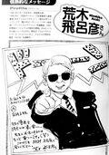 FujikoFujioAraki.jpg
