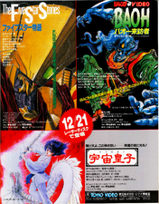 Newtype 12-1989 - Baoh Ad.png