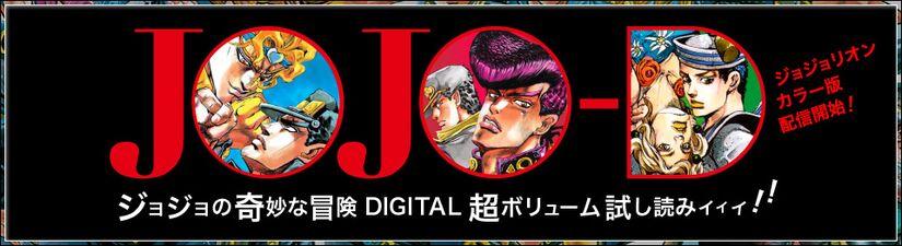 Araki-jojo header 2016-09.jpg