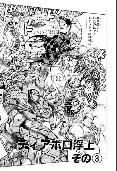 Chapter 582 Bunkoban.jpg