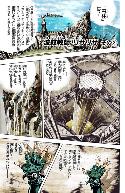 Chapter 73 Cover A.png