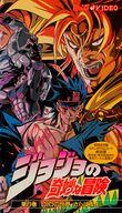 Japanese VHS 6 (OVA).jpg