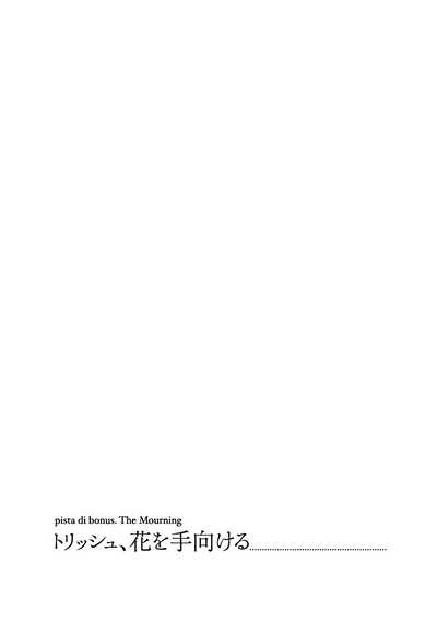 Purple Haze Feedback Bonus Chapter.png
