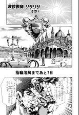 Chapter 76 Cover A Bunkoban.jpg