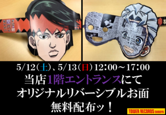 Tower Records TSKR Mask.png