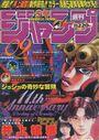 Weekly Jump February 9 1998.jpg