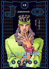 Jojonium 13 Library Poster.png