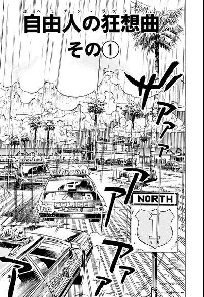 SO Chapter 104 Bunkoban.jpg