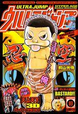 Ultra Jump October 2006.jpg