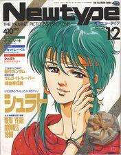 Newtype 12-1989.jpg