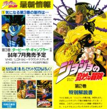 1993 OVA VHS Booklet Vol. 2.png