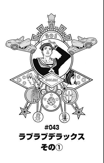 JJL Chapter 43 Tankobon.jpg