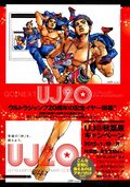 UJ Anniversary AD-Josuke.jpg