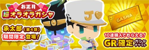PPPjotaro4release.png