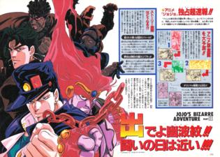 7 VJUMP - 1993-02 OVA Art 2.png