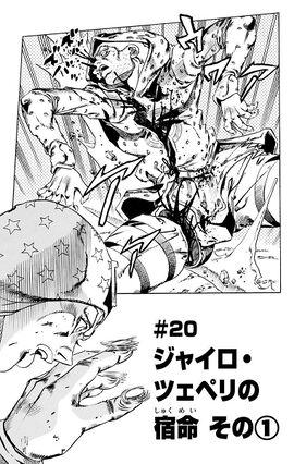 SBR Chapter 20 Tankobon.jpg