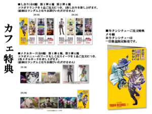 Tower Records TSKR Merchandise-1.png