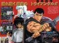 YA Berserk Blizkrieg April 1 1998 Anime Art 2.png