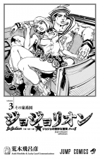 JJL Volume 3 Illustration.png