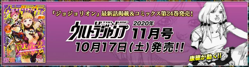 Araki-jojo header 2020-11-11.jpg