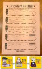 Tower Records TSKR Questionnaire & Stickers.png