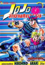 THjojo-vol5.png