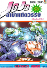THjojo-vol58.png