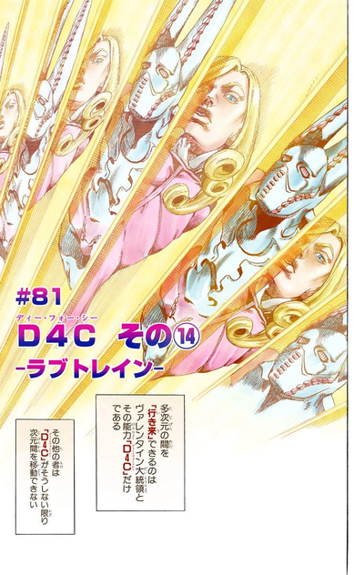 SBR Chapter 81.png