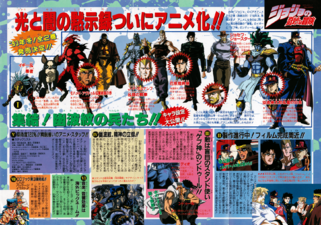 Weekly Jump S' Special August 1 1993 OVA Spread Ad.png