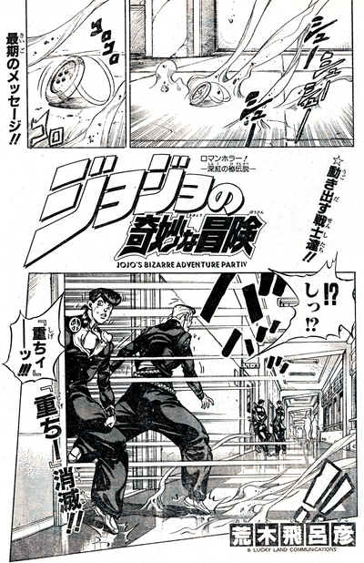 Chapter 347 Magazine.png