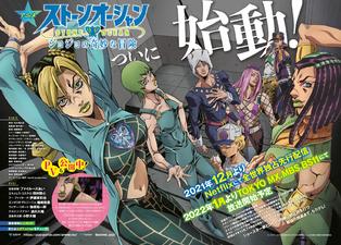 UJ September 2021 SO Anime Ad.png