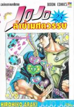THjojo-vol23.png