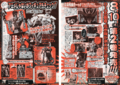 Weekly Jump August 14 2000 OVA Ad Act. 7.png