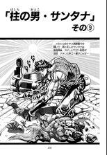 Chapter 62 Bunkoban.jpg