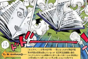 Enigmabook.JPG