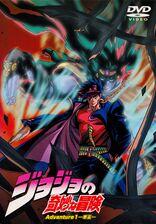 Japanese Volume 1 (OVA).jpg