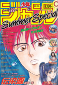 Weekly Jump S' Special August 1 1993.png