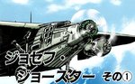 SpeedwagonAirplane.png