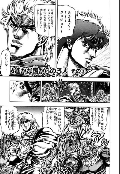 Chapter 38 Cover A Bunkoban.jpg
