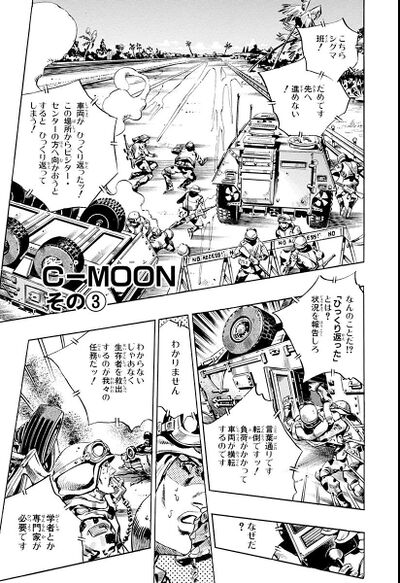 SO Chapter 143 Cover A Bunkoban.jpg