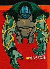 Osiris 1993 OVA C-Concept.png
