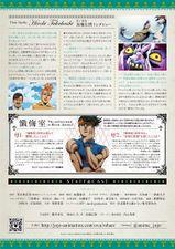 BizarreJournal-Vol.3 b.jpg