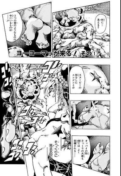 SO Chapter 78 Cover A Bunkoban.jpg