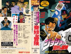 1993 OVA VHS Vol. 3.png