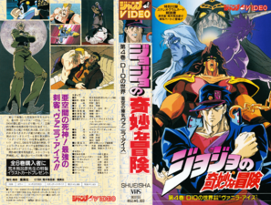 1993 OVA VHS Vol. 4.png