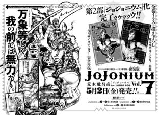 Ultra Jump 2014 Issue 5 Jojonium.png